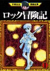 ロック冒険記(1) (手塚治虫漫画全集)の詳細を見る