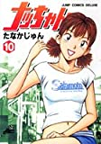 ナッちゃん 10 (ジャンプコミックスデラックス)