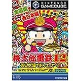 桃太郎電鉄12 西日本編もありまっせー! (GameCube)