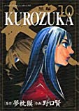 Kurozuka 10 (ジャンプコミックスデラックス)