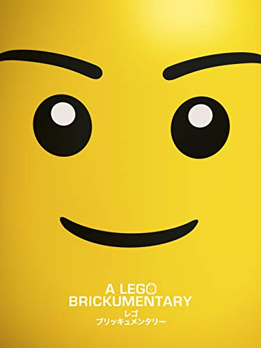 レゴ ブリッキュメンタリー A Lego Brickumentary (字幕版)