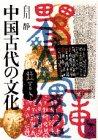 中国古代の文化 (講談社学術文庫)の詳細を見る