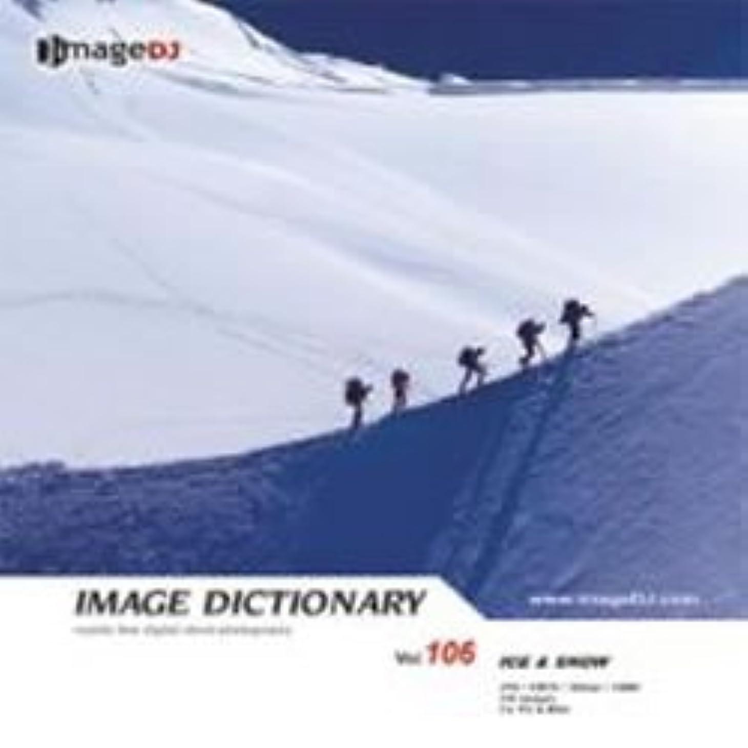 イメージ ディクショナリー Vol.106 氷と雪