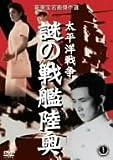 太平洋戦争 謎の戦艦陸奥[DVD]