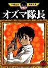 オズマ隊長(2) (手塚治虫漫画全集)の詳細を見る