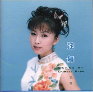 弦舞(シェン・ウー)~Dance of Chinese Harp~