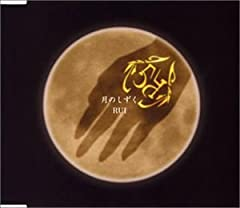 RUI(柴咲コウ)「月のしずく」のジャケット画像