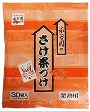 永谷園 業務用 さけ茶づけ 30食入×2袋