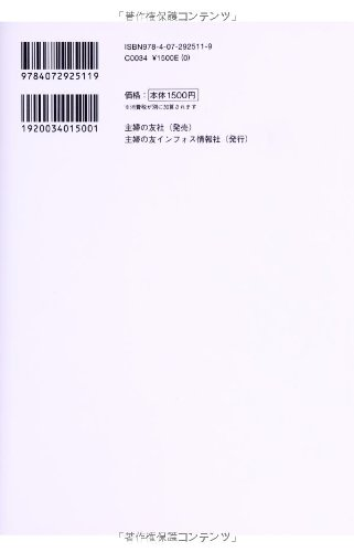 DM・名刺・請求書などのテンプレートCD-ROMつき おうち起業のはじめ方