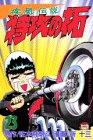 疾風(かぜ)伝説特攻(ぶっこみ)の拓 (23) (講談社コミックス―Shonen magazine comics (2313巻))