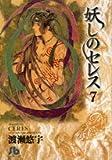 妖しのセレス 7完 (小学館文庫)