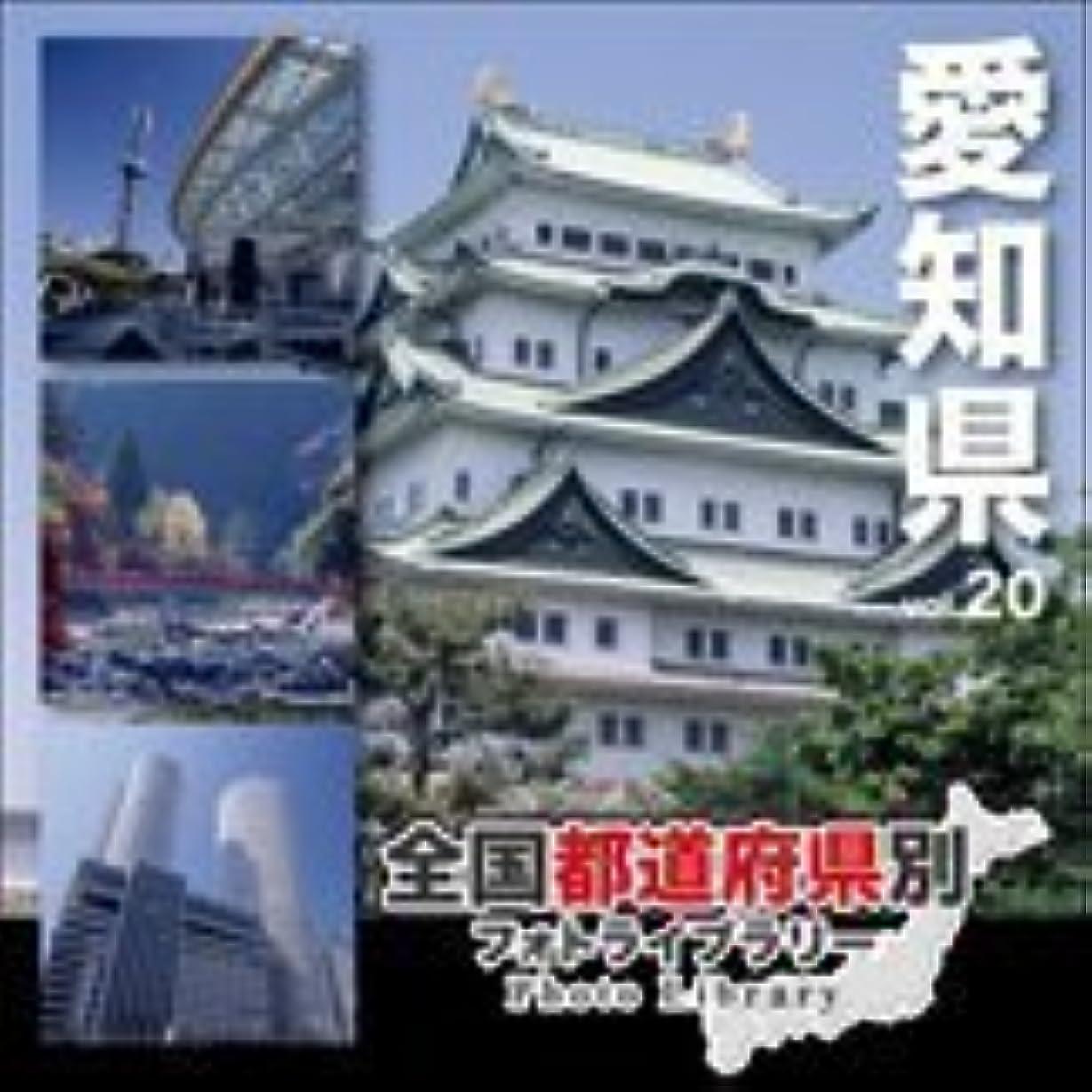 雪の失業者パトワ全国都道府県別フォトライブラリー Vol.20 愛知県