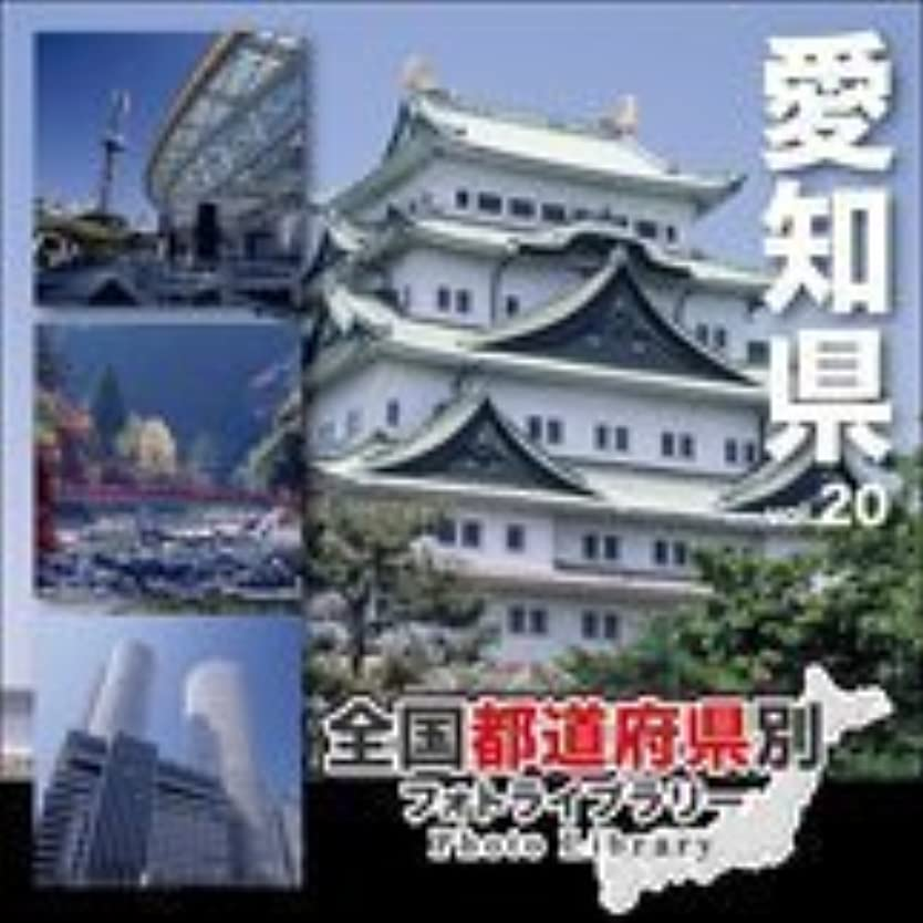 全国都道府県別フォトライブラリー Vol.20 愛知県