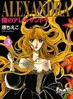 闇のアレキサンドラ (3) (KCデラックス―ポケットコミック (1237))