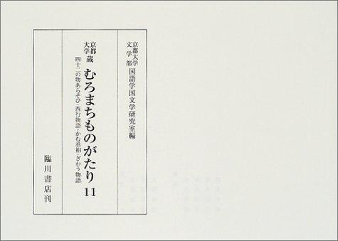 京都大学蔵むろまちものがたり〈11〉四十二の物あらそひ・西行物語・かむ丞相・ぎわう物語
