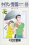 ケイリン野郎―周と和美のラブストーリー (53) (ジュディーコミックス)
