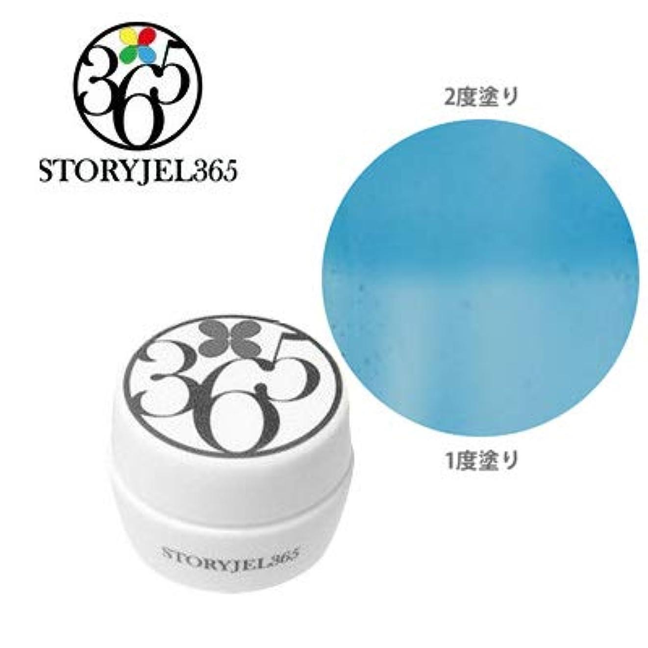 バイナリ健全対立STORY JEL365 カラージェル SJS-172S ウォーターフォール