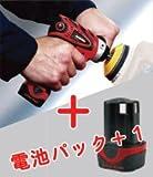 【セット】信濃機販 コードレスポリッシャー SI-410E + スペアバッテリーセット