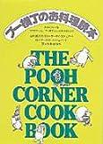 プー横丁のお料理読本