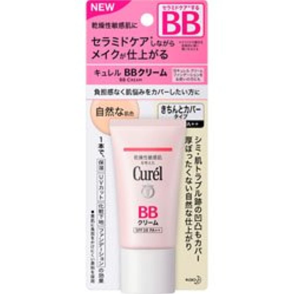 誇り適用済みブルーム【花王】キュレル BBクリーム 自然な肌色 35g ×10個セット
