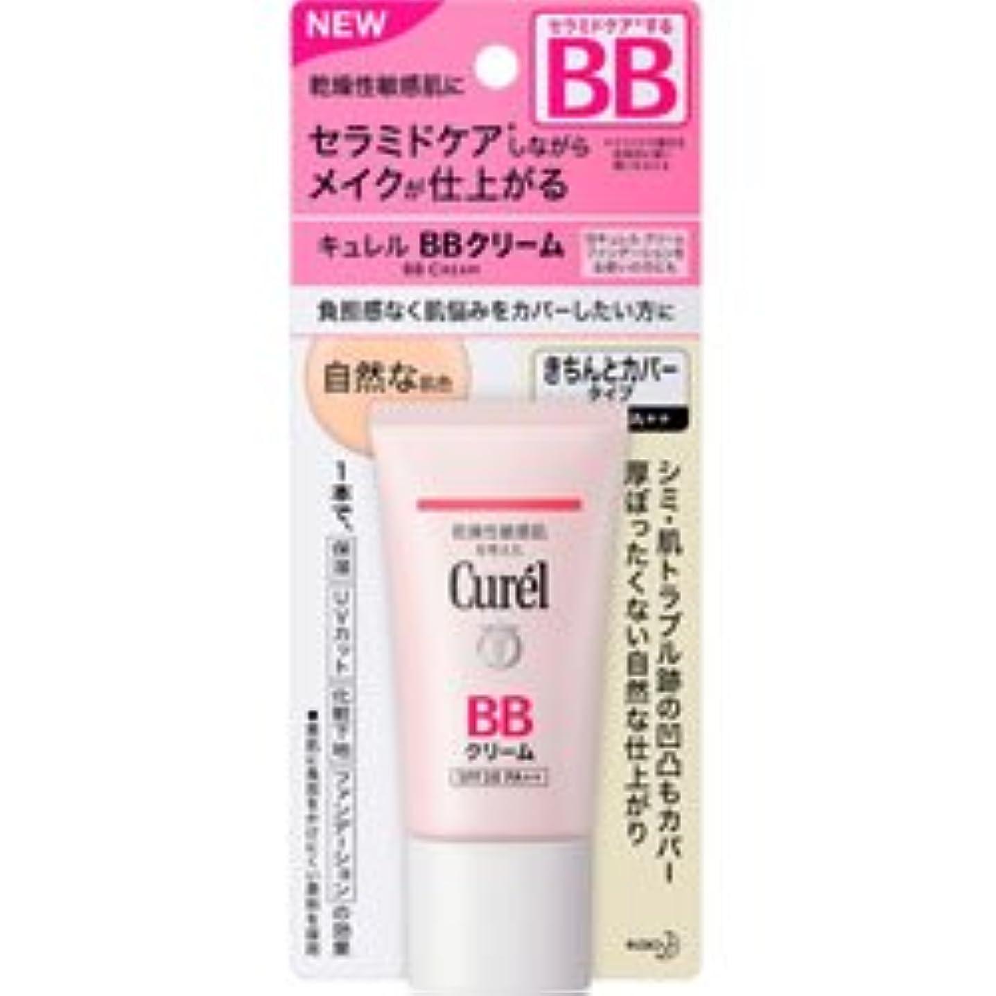 加害者ガス反乱【花王】キュレル BBクリーム 自然な肌色 35g ×20個セット