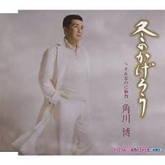 角川博「冬のかげろう」のジャケット画像