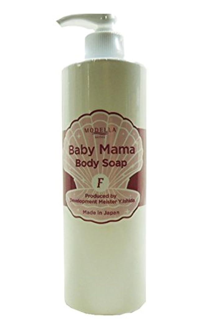 バンジョーペッカディロ注意MODELLA ベビーママボディーソープF Baby Mama Body Soap 日本製 400ml