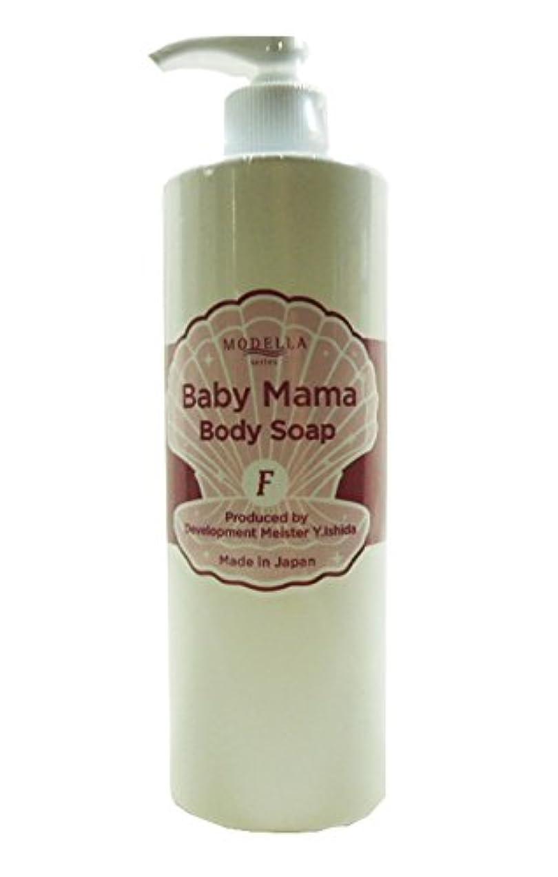 偽物遠近法分類MODELLA ベビーママボディーソープF Baby Mama Body Soap 日本製 400ml