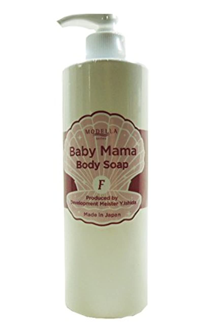 MODELLA ベビーママボディーソープF Baby Mama Body Soap 日本製 400ml