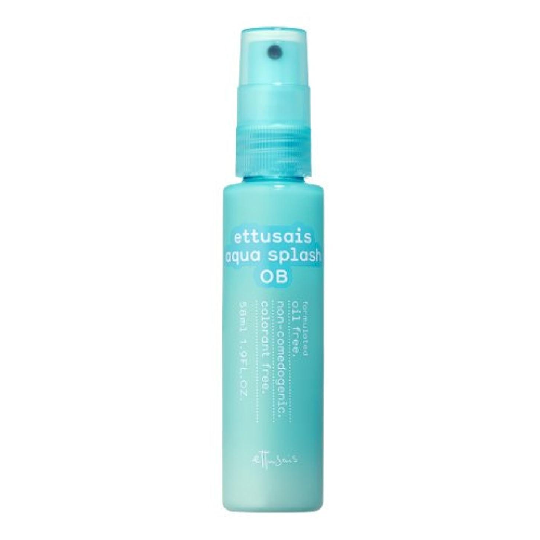 楽しむ気分配るエテュセ 化粧水 アクアスプラッシュ オイルブロックN  58ml