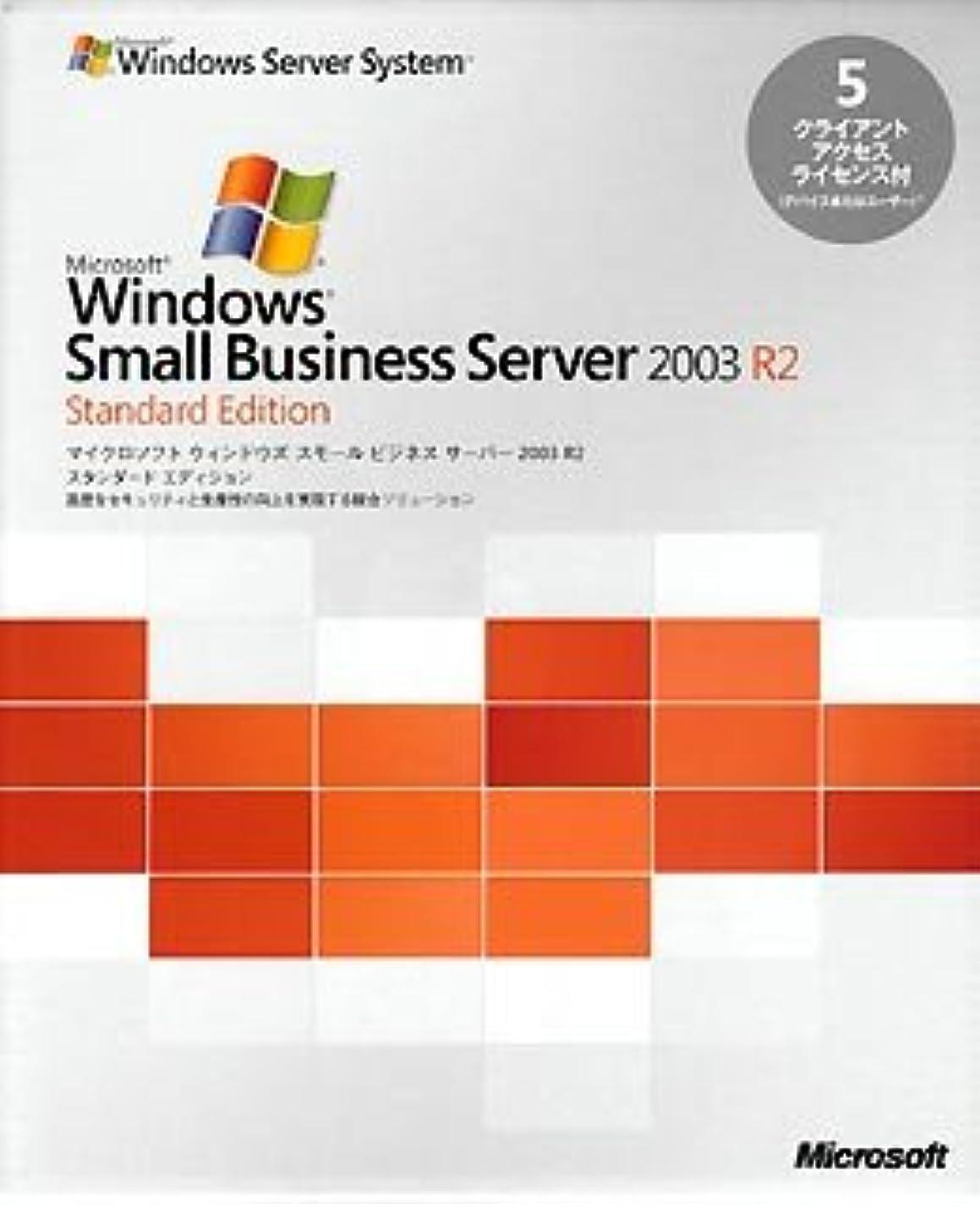 触手義務づける感嘆Microsoft Windows Small Business Server 2003 R2 Standard Edition 5クライアントライセンス付