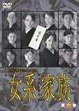 女系家族 Vol.6 [DVD]