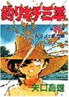 釣りキチ三平(36) ヘラブナ釣り編 (KC スペシャル)