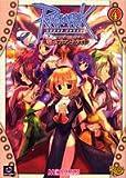 ラグナロクオンライン アンソロジーコミック 明日もプロンテラで!(4) (マジキューコミックス)
