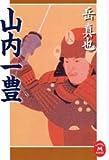 山内一豊 (学研M文庫)