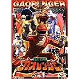 百獣戦隊ガオレンジャー VOL.1 [DVD]