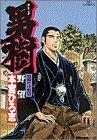 男樹 (5) (ビッグコミックス)