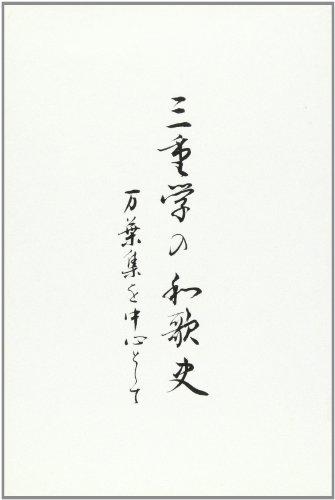 三重学の和歌史 -万葉集を中心として-