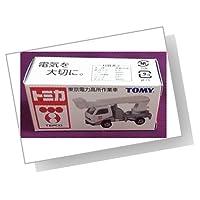 トミカ 東京電力高所作業車