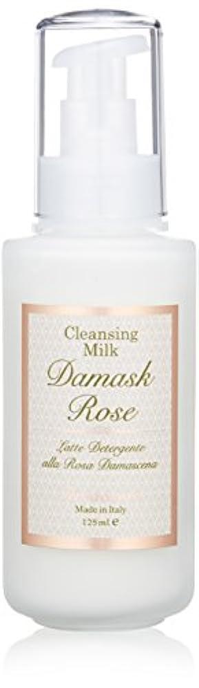 素晴らしき幸運なことにポーンTerracuore ダマスクローズ クレンジングミルク(洗い流し用) 125ml
