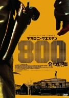 マカロニ・ウエスタン 800発の銃弾 [DVD]の詳細を見る