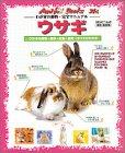 ウサギ―ウサギの飼育・医学・生態・歴史…すべてがわかる (スタジオ・ムック―Anifa books-わが家の動物・完全マニュアル-) 画像