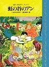 虹の谷のアン (完訳 赤毛のアンシリーズ 7)