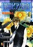 袴田ピアノ教室 (フラワーコミックス)