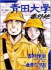 青田大学番外地 vol.2 (SCオールマン)