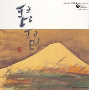 コロムビア 邦楽 名曲セレクション20 琵琶