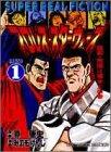 プロレス・スターウォーズ 1 血戦・馬場vs猪木!!!の巻 (ジャンプコミックスセレクション)