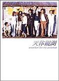天体観測 searchin' for my polestar DVD-BOX