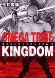 OMEGA TRIBE KINGDOM 5 (ビッグコミックス)