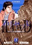 イリヤッド 2―入矢堂見聞録 (ビッグコミックス)